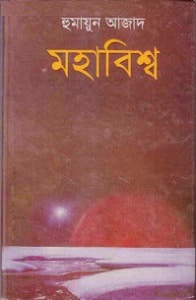 Mohabissho by Humayun Azad - Bangla Pdf Book
