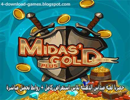 لعبة ميداس الذهبية بلاس Midas Gold Plus