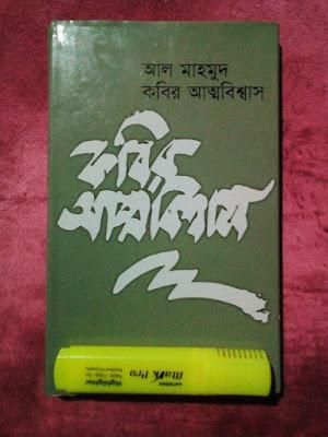 Bangla Book Review | বই:কবির আত্মবিশ্বাস লেখক:কবি আল মাহমুদ