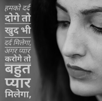 Shayari Picture Hindi
