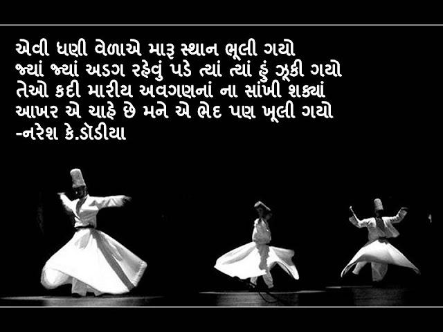 एवी धणी वेळाए मारू स्थान भूली गयो Gujarati Muktak By Naresh K. Dodia
