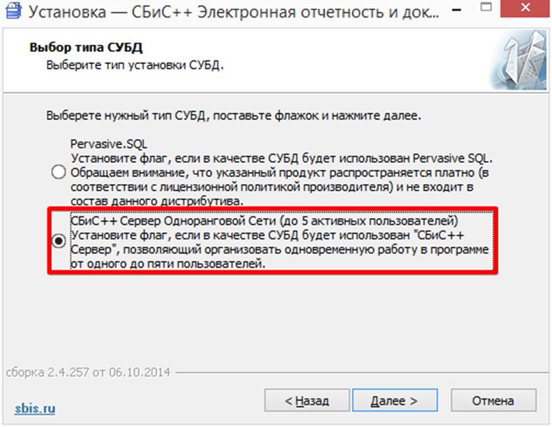 Сбис электронная отчетность многопользовательская декларация 3 ндфл для не работающих пенсионеров заполнение