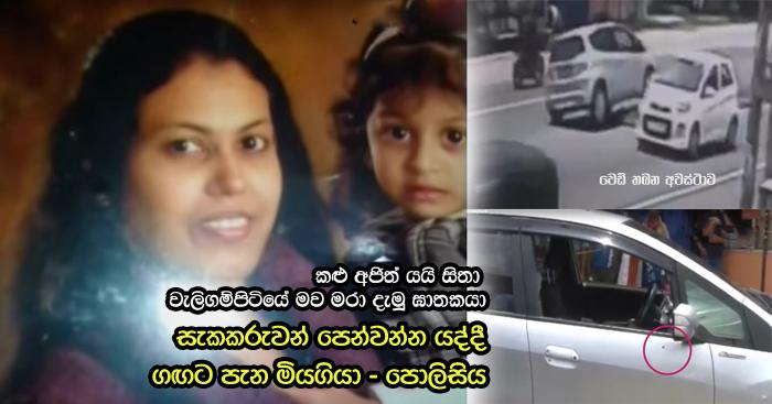 https://www.gossiplankanews.com/2018/10/weligampitiya-woman-killer-dies.html