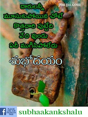 Good Morning Images In Telugu  For Whatsapp