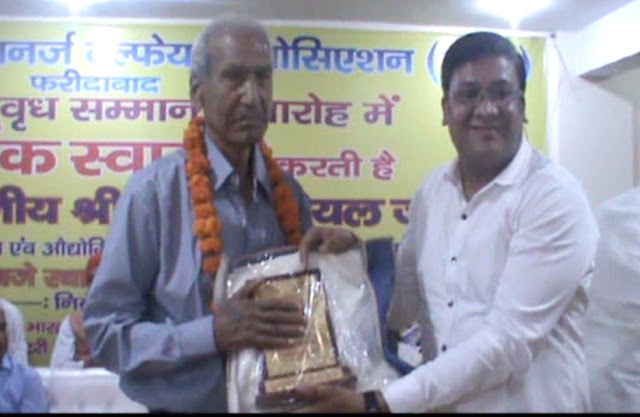 Elderly honors ceremony of Electric Pensions, Elders, Aman Goyal, Sampa 12-point indent