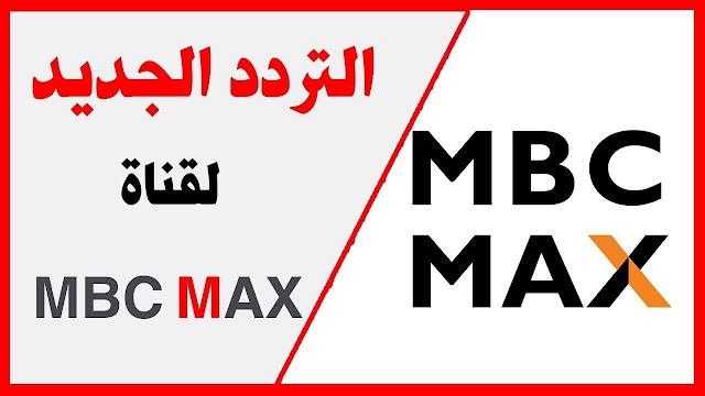 تردد قناة ام بي سي ماكس mbc max الجديدة 2018