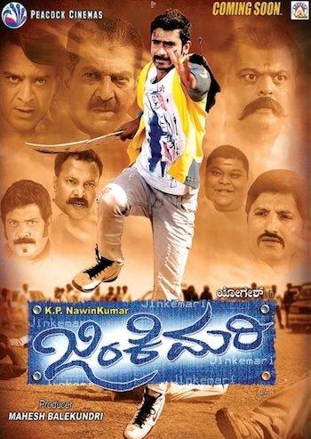 Jineka Mari 2013 Hindi Dubbed Movie Download