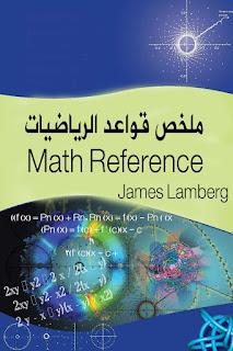 تحميل قواعد وقوانين الرياضيات pdf ، مدرسية وجامعية ، Math Reference قوانين الرياضيات بالعربي ، كتب رياضيات للتحميل مترجمة إلى العربية برابط مباشر مجاناً ، قواعد أساسية في الرياضيات قوانين مهمة ، قواعد الرياضيات الاساسية ، تحميل كتاب 1300 math formulas، قوانين الرياضيات الهندسية ، 1300 قانون رياضي في كتاب واحد pdf ، قوانين الرياضيات العامة