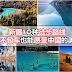新疆10种徒步路线,不包车也能感受中国的美!