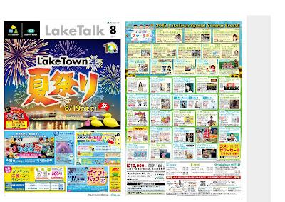 LakeTalk 8