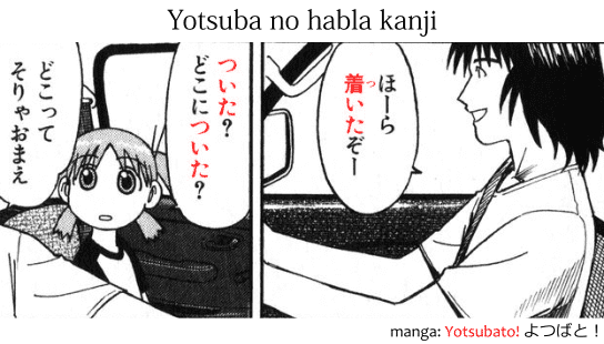 Yotsuba no habla kanji. A sample from manga Yotsubato! where Yotsuba speaks in hiragana instead of kanji