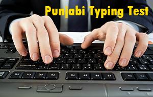Punjabi Typing Test For Clerk SSSB | ||ੴ||ਇੱਕ