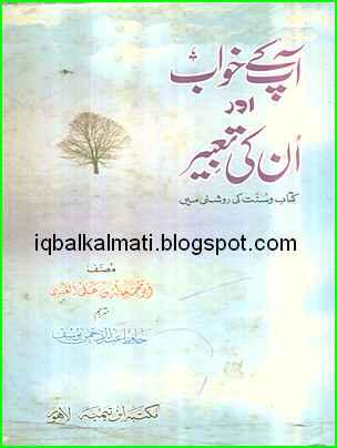 Khwab Ki Tabeer In Hindi Book