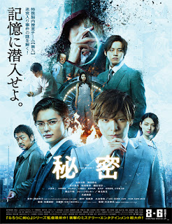 Himitsu: The Top Secret (2016)