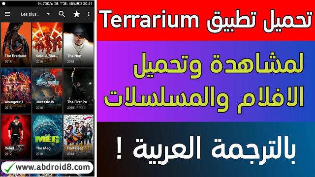 تحميل برنامج terrarium tv apk للاندرويد اخر اصدار شغالة 100%
