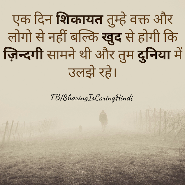 Anonymous Hindi Quotes on complain, शिकायत, Regret,