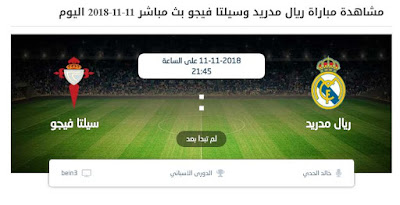 مباراة ريال مدريد وسيلتا فيغو بث مباشر