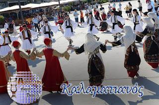 http://apollondancestudio.blogspot.gr/p/kalamatianos-istoria-xaraktiristika.html
