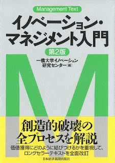 『イノベーション・マネジメント入門』の第二版が刊行されました。