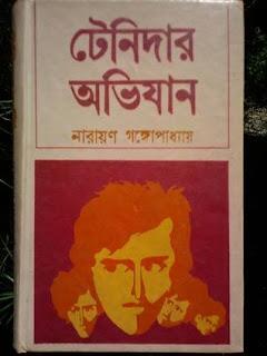 টেনিদার অভিযান - নারায়ন গঙ্গোপাধ্যায় Tenidar Ovizan by Narayan Gangopadhyay