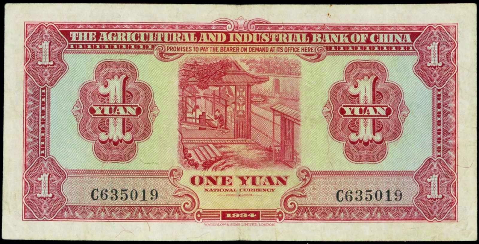 banknotes Yuan Agricultural & Industrial Bank of China