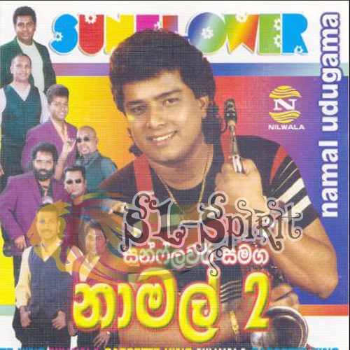 Sansara Sihine Song Mp3 Download
