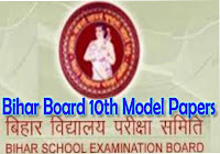 बिहार राज्य बिजली बोर्ड 10 वीं मॉडल पेपर 2018