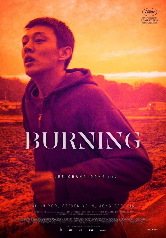 Ana Risueño Bajo La Piel la peli de la semana: beoning (burning) (2018)