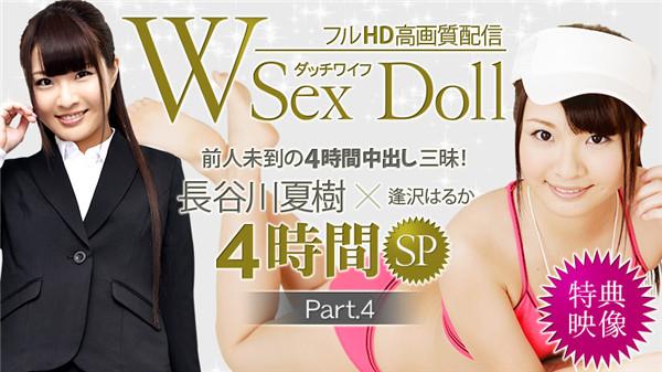 XXX-AV 22525 長谷川夏樹 フルHD W Sex Doll ダッチワイフ 中出し三昧 Part.4