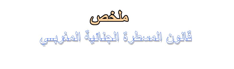 تلخيص رائع لمادة قانون المسطرة الجنائية المغربي