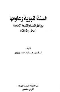تحميل السنة النبوية و علومها بين أهل السنة و الشيعة الإمامية (مدخل و مقارنات) - عدنان محمد زرزور pdf