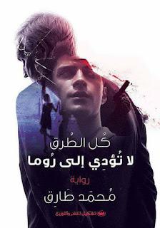 تحميل رواية كل الطرق لا تؤدي الى روما pdf