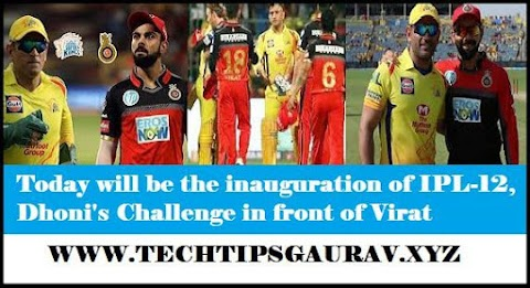 Today will be the inauguration of IPL-12, Dhoni's Challenge in front of Virat
