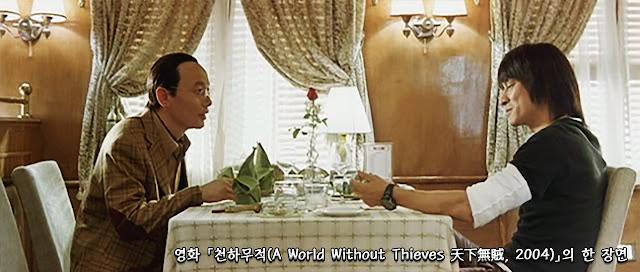 천하무적(A World Without Thieves 天下無賊, 2004) scene 03