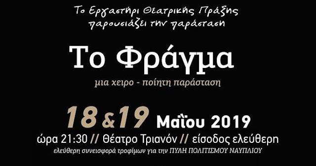 """Θεατρική παράσταση το """"Φράγμα"""" 18 και 19 Μαΐου στο Ναύπλιο"""