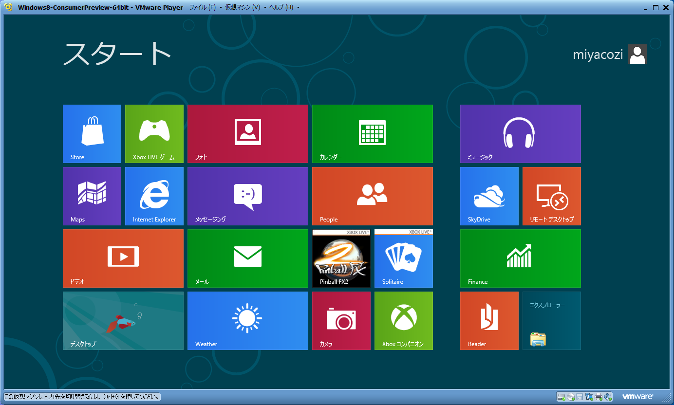 Windows 8 Consumer PreviewをVMware Playerで試す 3 -2