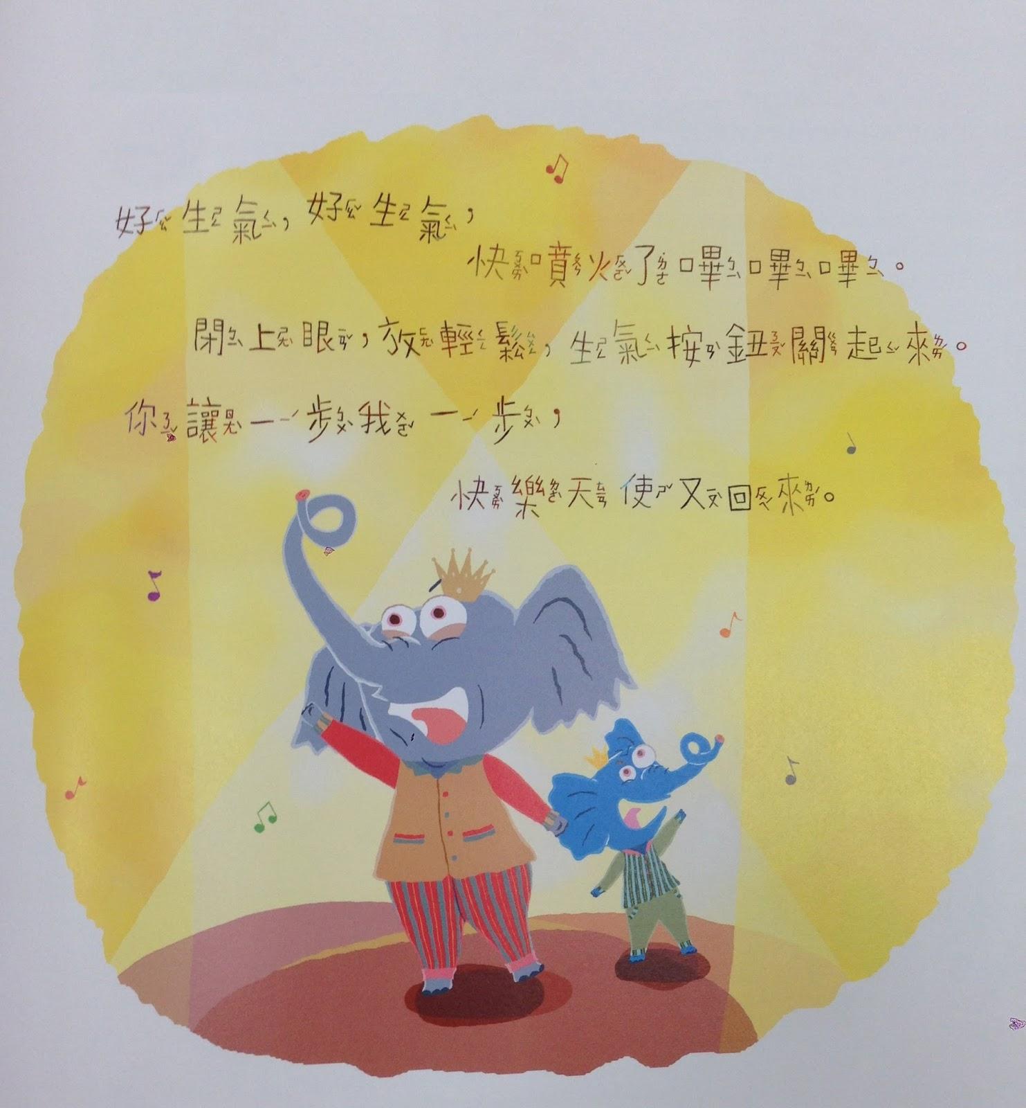 思賢馨語: 臺灣的繪本作家賴馬--生氣王子