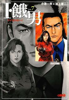 I・餓男 第01-08巻 [I Ueo Boy vol 01-08]