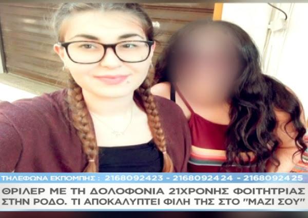 «Μαζί σου»: Η αινιγματική δήλωση για την υπόθεση δολοφονίας της φοιτήτριας στη Ρόδο – «Ήρθε και μας είπε ότι…» [video]