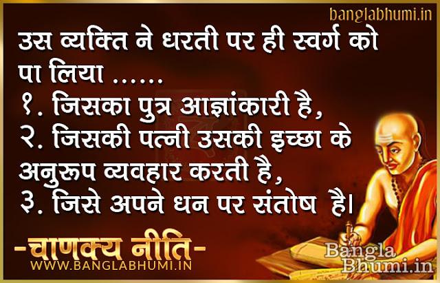 Chanakya Niti in Hindi Image - हिंदी में चाणक्य नीति फ़ोटो