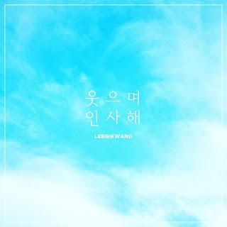 Leegikwang - Say Goodbye With a Smile