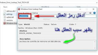 برنامج معاينة الشاشة الزرقاء Windows Error Lookup Tool