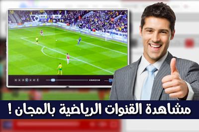 سارع لشاهد جميع باقات  القنوات المشفرة العربية  والاجنبية والرياضية المعروفة مجاناً على مدار السنة | من ضمنها BeIN Sports