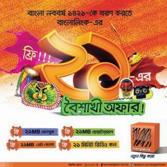 Banglalink-Free-21-Boishakhi-offer