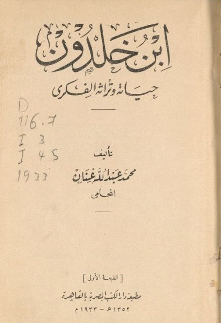 مكتبة لسان العرب ابن خلدون محمد عنان Pdf
