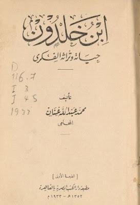 ابن خلدون - محمد عنان , pdf