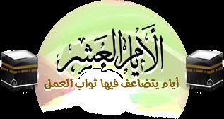 برنامج المسلم في العشر ذي الحجة