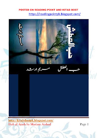 Hub ul Atash by Mariam Arshad Complete Part 1 Online Reading