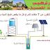 شرح مضخات الطاقة الشمسية Solar Water Pumps
