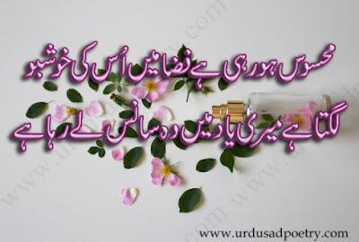 Mehsoos Ho Rahi Hay Faza Main Uski Khushbo